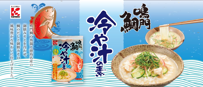 鳴門鯛 冷や汁の素 鳴門鯛の魚醤と徳島名産の御膳みそとを合わせ、鯛のだしと御膳みその風味豊かな味わいに仕上げました。