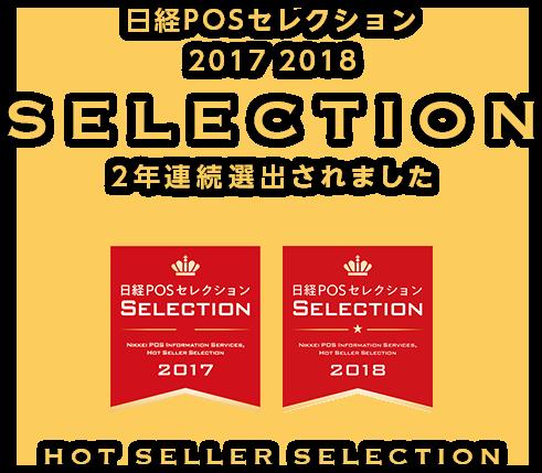 日経POSセレクション2017 2018SELECTION 2年連続選出されました