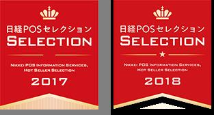 日経POSセレクション2018SELECTION
